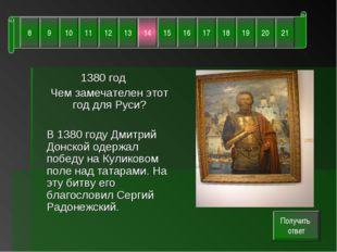 1380 год Чем замечателен этот год для Руси? В 1380 году Дмитрий Донской одерж