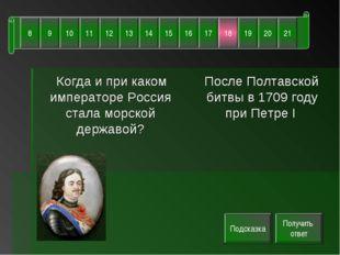 Когда и при каком императоре Россия стала морской державой? После Полтавской