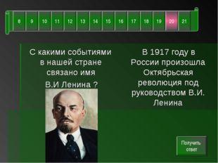 С какими событиями в нашей стране связано имя В.И Ленина ? В 1917 году в Рос