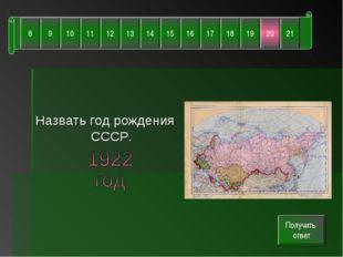 Назвать год рождения СССР. Получить ответ 8 21 20 19 18 17 16 15 14 13 12 11