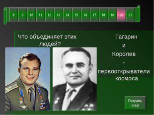 Что объединяет этих людей? Гагарин и Королев - первооткрыватели космоса Получ