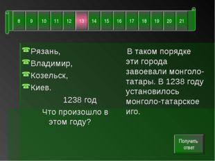 Рязань, Владимир, Козельск, Киев. 1238 год Что произошло в этом году? В таком