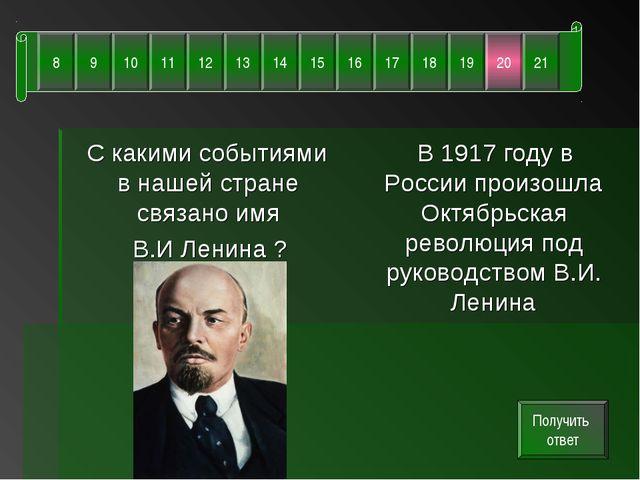 С какими событиями в нашей стране связано имя В.И Ленина ? В 1917 году в Рос...