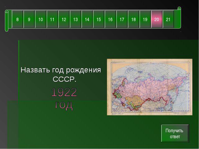 Назвать год рождения СССР. Получить ответ 8 21 20 19 18 17 16 15 14 13 12 11...
