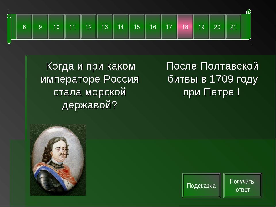 Когда и при каком императоре Россия стала морской державой? После Полтавской...