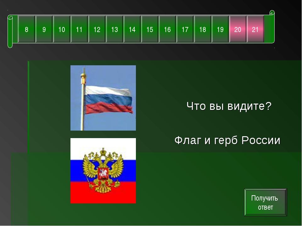 Что вы видите? Флаг и герб России Получить ответ 8 21 20 19 18 17 16 15 14 1...