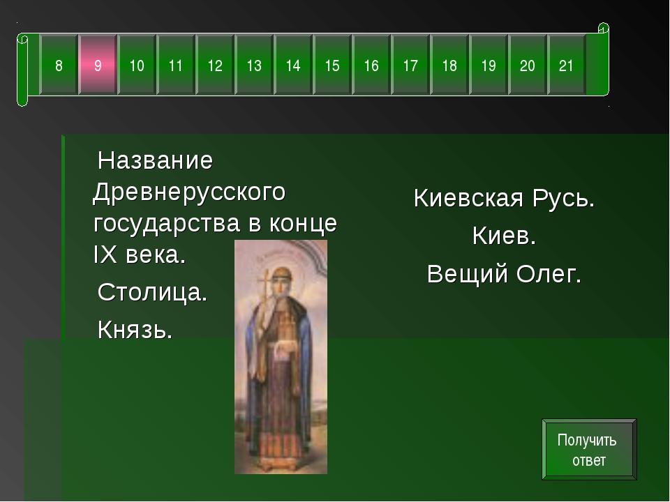 Название Древнерусского государства в конце IX века. Столица. Князь. Киевска...