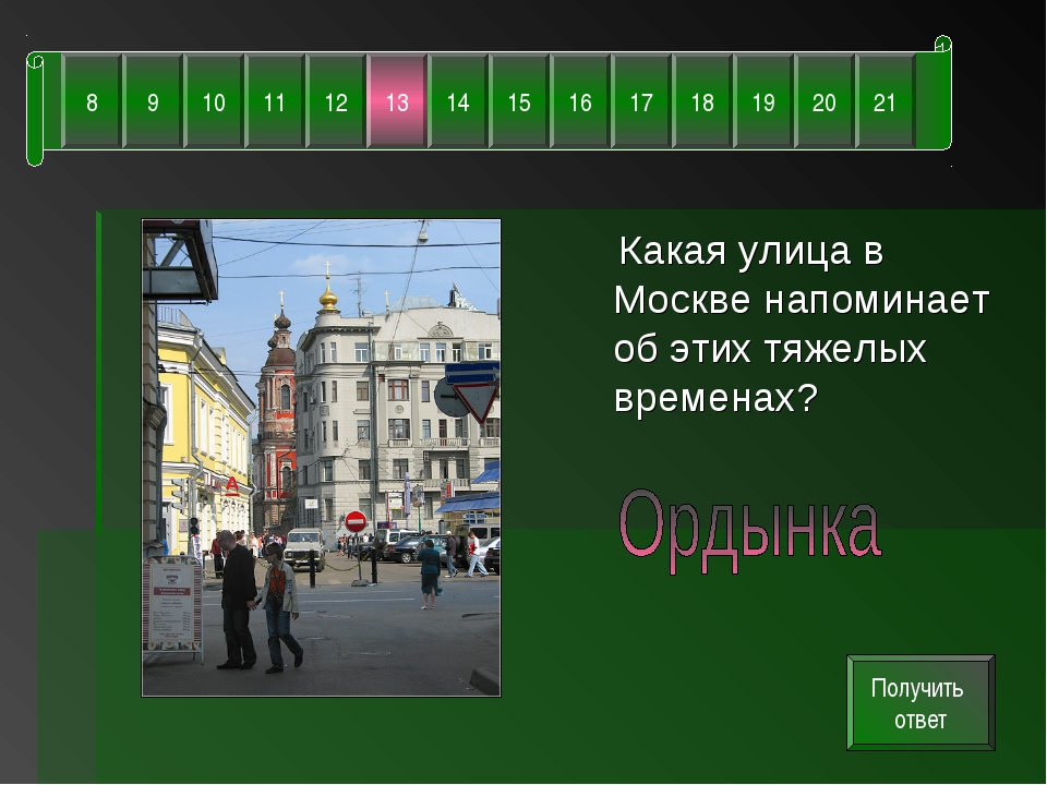 Какая улица в Москве напоминает об этих тяжелых временах? Получить ответ 8 2...
