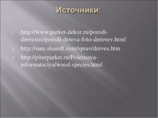 http://www.parket-dekor.ru/porodi-drevesini/porodi-dereva-foto-derevev.html h