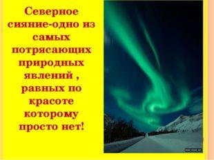 Северное сияние-одно из самых потрясающих природных явлений , равных по красо