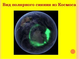 Вид полярного сияния из Космоса