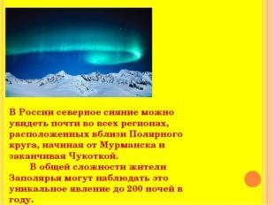 В России северное сияние можно увидеть почти во всех регионах, расположенных