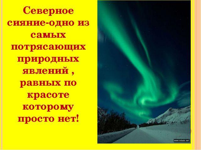 Северное сияние-одно из самых потрясающих природных явлений , равных по красо...