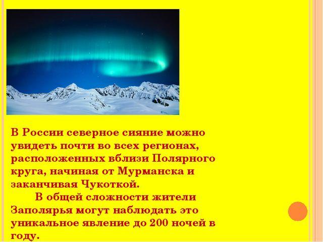 В России северное сияние можно увидеть почти во всех регионах, расположенных...