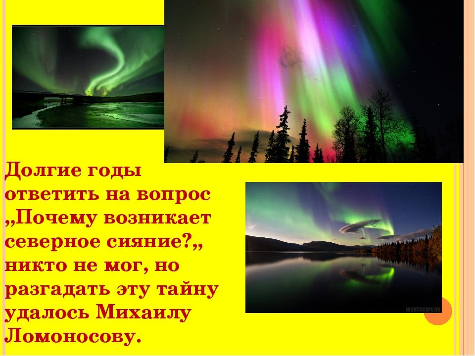 Долгие годы ответить на вопрос ,,Почему возникает северное сияние?,, никто не...