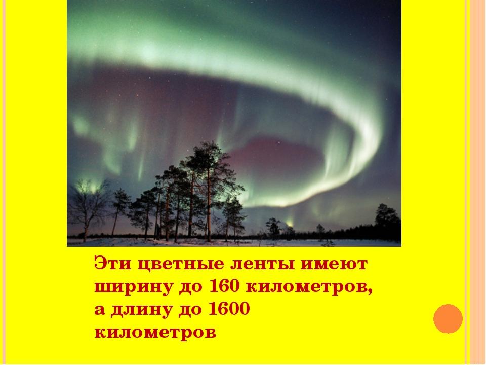 Эти цветные ленты имеют ширину до 160 километров, а длину до 1600 километров