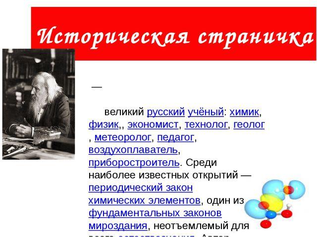 Историческая страничка Дми́трий Ива́нович Менделе́ев — великий русский учён...