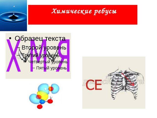 Химические ребусы
