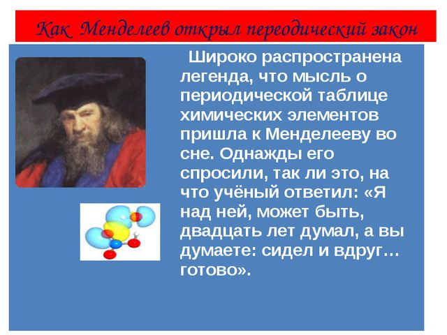 Как Менделеев открыл переодический закон Широко распространена легенда, что м...