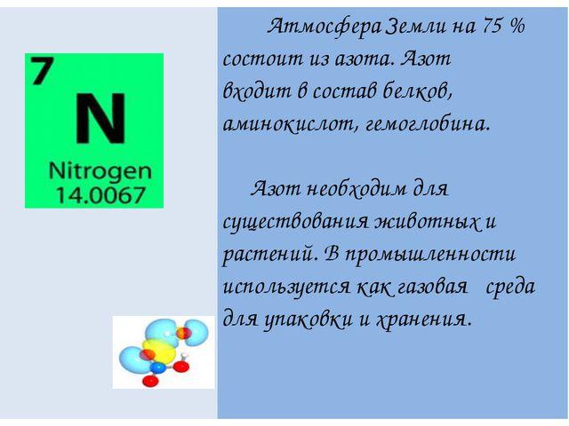 Атмосфера Земли на 75 % состоит из азота. Азот входит в состав белков, амино...
