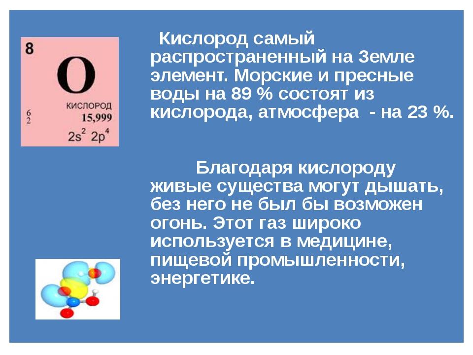 Кислород самый распространенный на Земле элемент. Морские и пресные воды на...