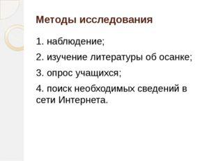 Методы исследования 1. наблюдение; 2. изучение литературы об осанке; 3. опрос