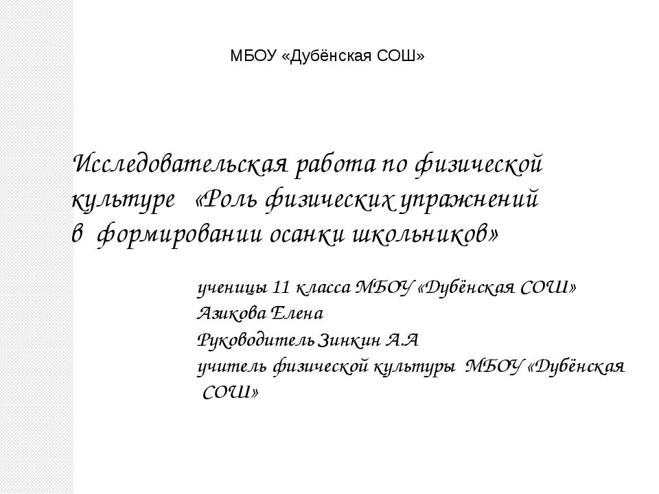 МБОУ «Дубёнская СОШ» Исследовательская работа по физической культуре «Роль фи...