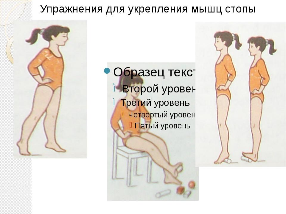 Упражнения для укрепления мышц стопы