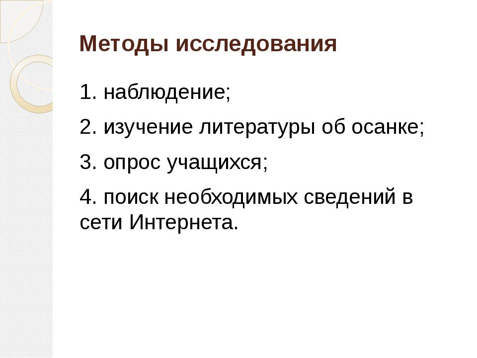 Методы исследования 1. наблюдение; 2. изучение литературы об осанке; 3. опрос...