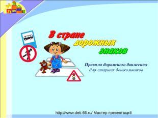 Правила дорожного движения для старших дошкольников