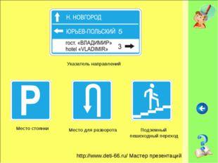 Указатель направлений Подземный пешеходный переход Место для разворота Место