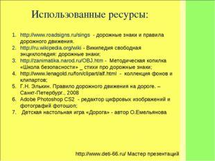 Использованные ресурсы: http://www.roadsigns.ru/sings - дорожные знаки и прав