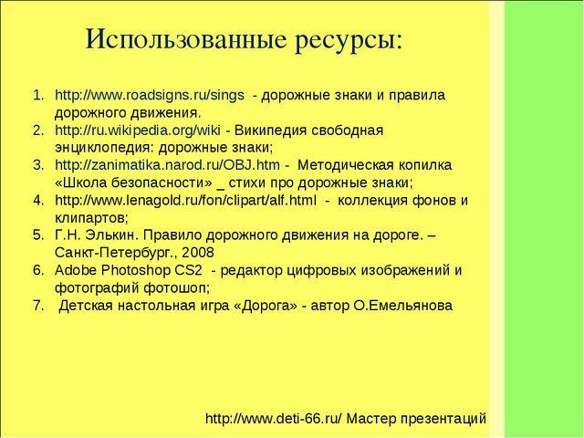 Использованные ресурсы: http://www.roadsigns.ru/sings - дорожные знаки и прав...