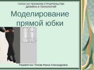 Моделирование прямой юбки ГАПОУ АО ТЕХНИКУМ СТРОИТЕЛЬСТВА ДИЗАЙНА И ТЕХНОЛОГИ