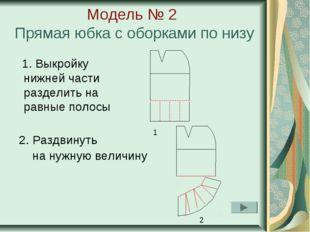 Модель № 2 Прямая юбка с оборками по низу 1. Выкройку нижней части разделить