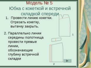 Модель № 5 Юбка с кокеткой и встречной складкой спереди Провести линию кокетк