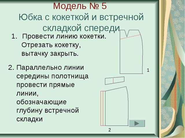 Модель № 5 Юбка с кокеткой и встречной складкой спереди Провести линию кокетк...