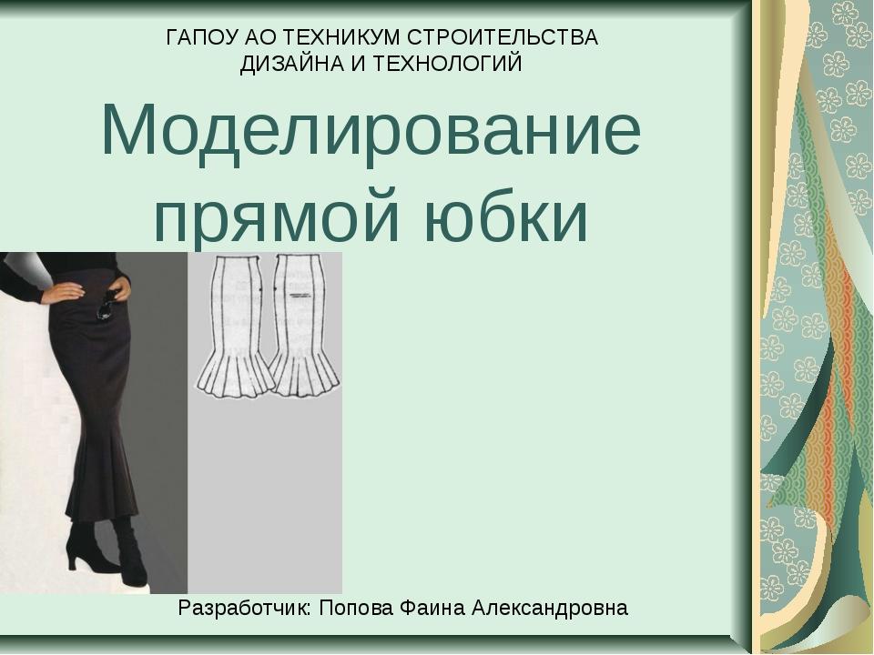 Моделирование прямой юбки ГАПОУ АО ТЕХНИКУМ СТРОИТЕЛЬСТВА ДИЗАЙНА И ТЕХНОЛОГИ...