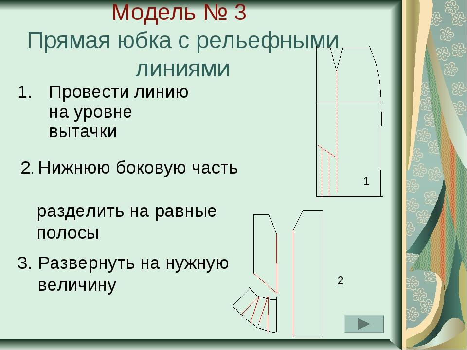 Модель № 3 Прямая юбка с рельефными линиями Провести линию на уровне вытачки...