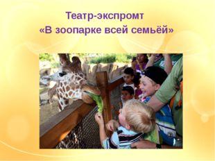Театр-экспромт «В зоопарке всей семьёй»