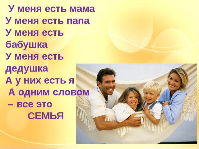 Уменя есть мама Уменя есть папа Уменя есть бабушка Уменя есть дедушка А...