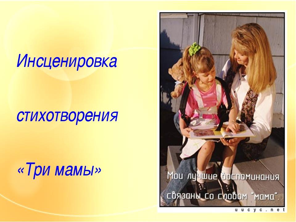 Инсценировка стихотворения «Три мамы»