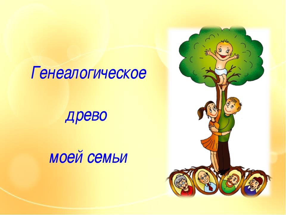 Генеалогическое древо моей семьи
