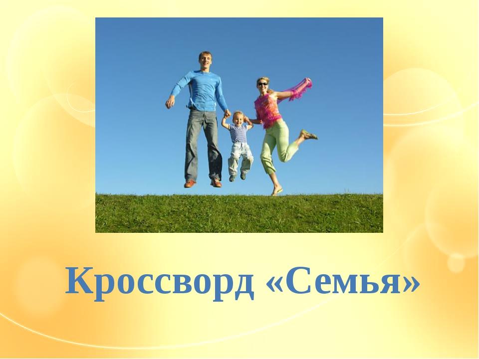 Кроссворд «Семья»
