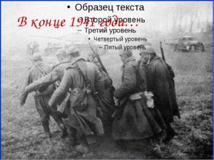В конце 1941 года…