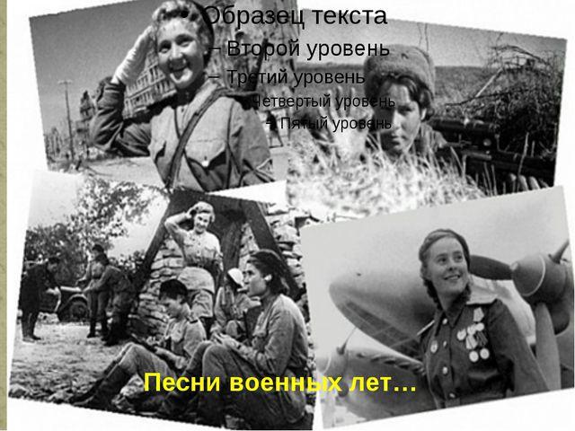 Песни военных лет…