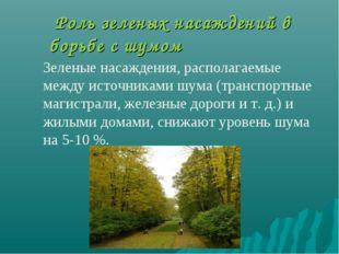 Роль зеленых насаждений в борьбе с шумом Зеленые насаждения, располагаемые м