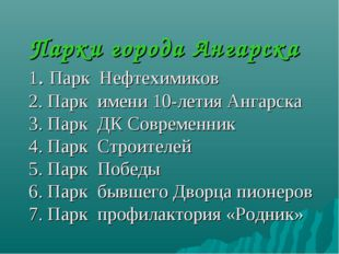 Парки города Ангарска 1. Парк Нефтехимиков 2. Парк имени 10-летия Ангарска 3.