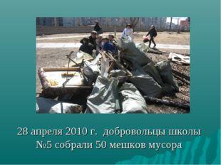 28 апреля 2010 г. добровольцы школы №5 собрали 50 мешков мусора
