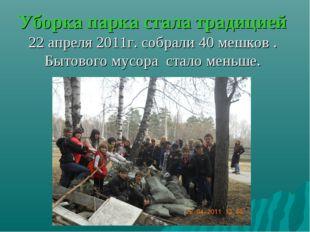 Уборка парка стала традицией 22 апреля 2011г. собрали 40 мешков . Бытового му